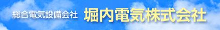 総合電気設備会社 堀内電気株式会社