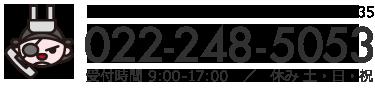 〒982-0001 宮城県仙台市太白区長町7丁目18番35号 / 電話番号 022-248-5053 / 受付時間 9時から17時 / 休み 土曜・日曜・祝日