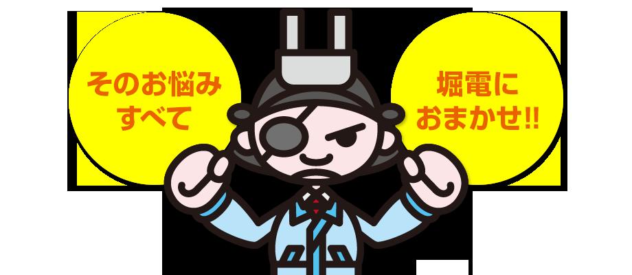 そのお悩みすべて 堀電におまかせ!!
